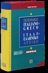 Ιταλο-Ελληνικό Λεξικό MEGA