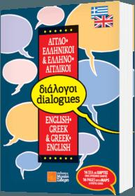 Διάλογοι Αγγλο-Ελληνικοί & Ελληνο-Αγγλικοί