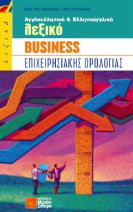 Αγγλο-Ελληνικό & Ελληνο-Αγγλικό Λεξικό Business Επιχειρησιακής Ορολογίας
