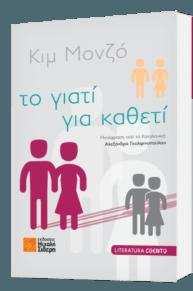 Monzo ToGiatiGiaKatheti COVER 3D
