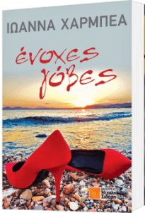 Enoxes Goves COVER 3D