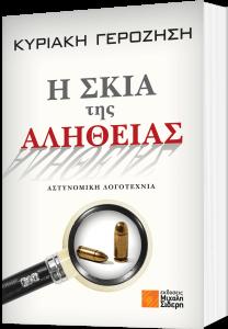Gerozisi-H Skia tis alithias COVER 3D