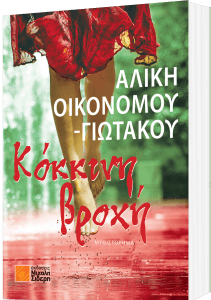 Kokkini broxi COVER 3D