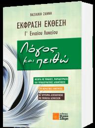 LogosKaiPeitho_GLykeiou_3d