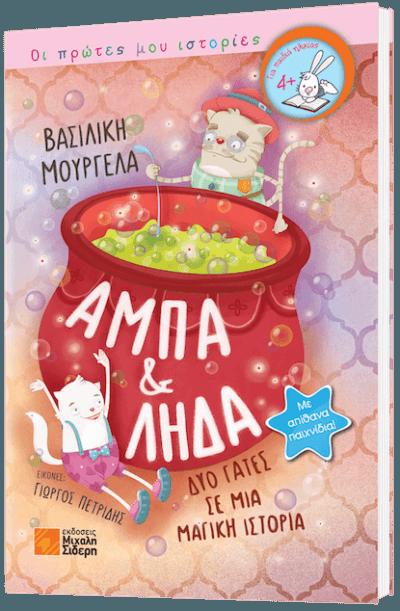 Άμπα και Λήδα, δύο γάτες σε μια μαγική ιστορία
