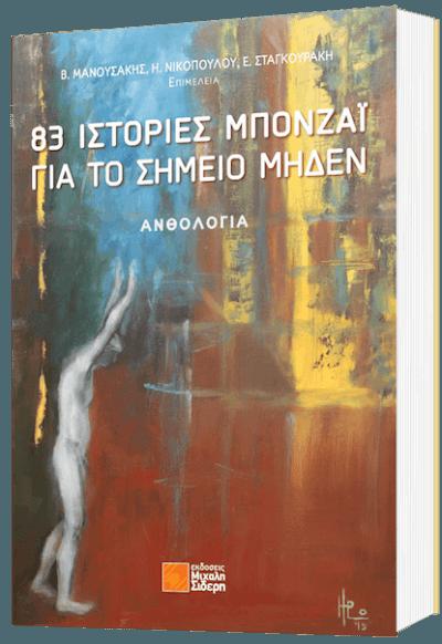 83 Ιστορίες Μπονζάι για το σημείο μηδέν (Ανθολογία)
