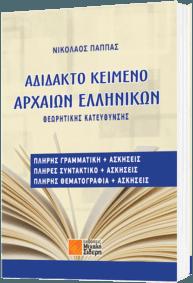 Αδίδακτο κείμενο αρχαίων ελληνικών
