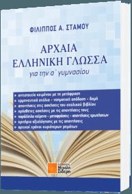 Αρχαία Ελληνική Γλώσσα για την Α' γυμνασίου