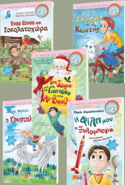 Γιορτινή προσφορά στο παιδικό βιβλίο