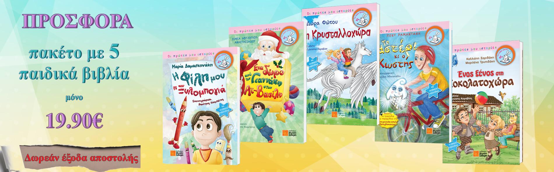 Χριστουγεννιάτικη Προσφορά Παιδικών Βιβλίων