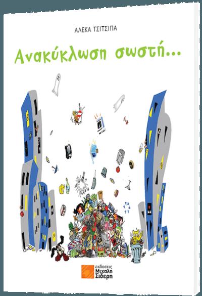 Ανακύκλωση σωστή...